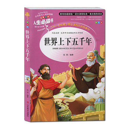 wholesale genuine books in the world under the 5000 years books childrens books to read chinese color tape - Wholesale Coloring Books