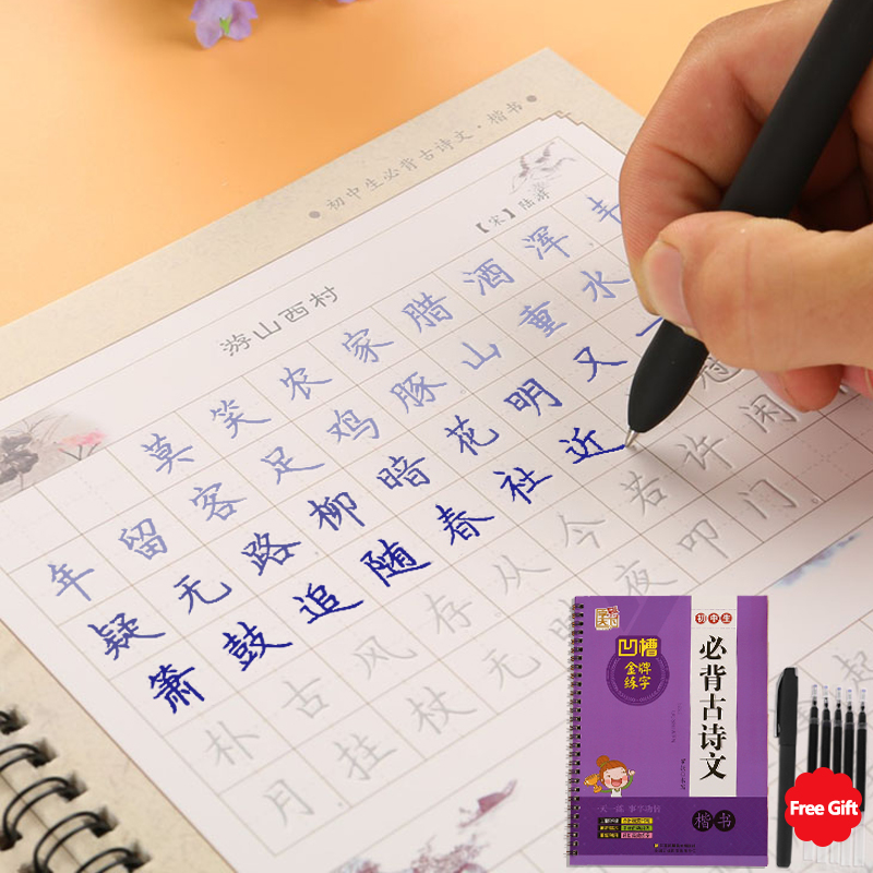 Reusable calligraphy copybook Ancient poems for middle school students erasable pen for adults kids Chinese learners literature image