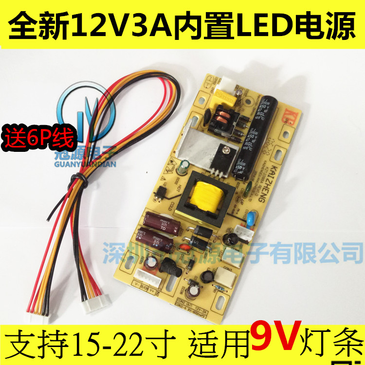 Small Size 12V3A LED LCD TV Power Board 15 17 19 Wide 22-inch Universal Built-in Power Board