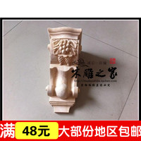 European grape wood corbel bracket beam pad door flower stigma carved furniture accessories fireplace wardrobe cabinet flower