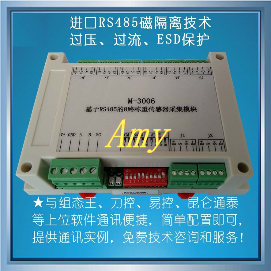 Modbus Based RS485 Acquisition Module For Signal Amplifier Of 8 Way Bridge Weighing Sensor