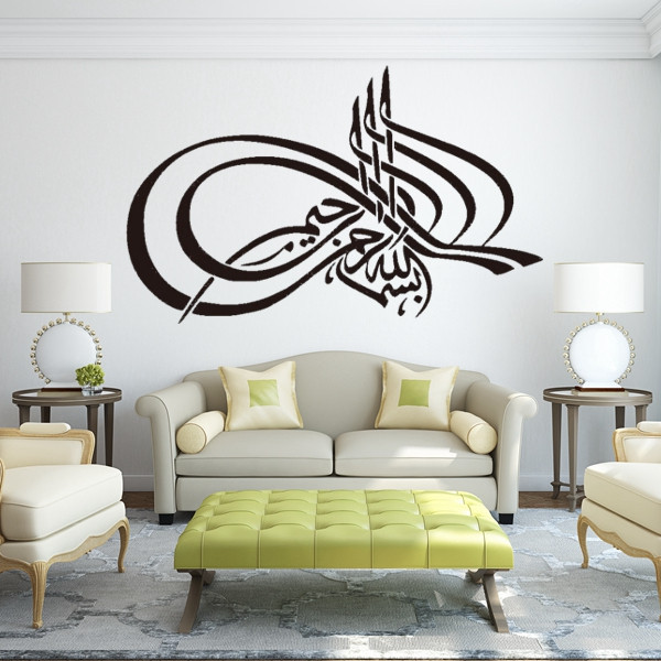 New Fashion Wall Sticker Home Decor Islamic Muslim Mural Art Removable Calligraphy PVC Decal