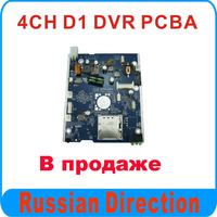 Cheapest 4CH D1 MOBILE DVR PCBA Board To Russia Free Shipping