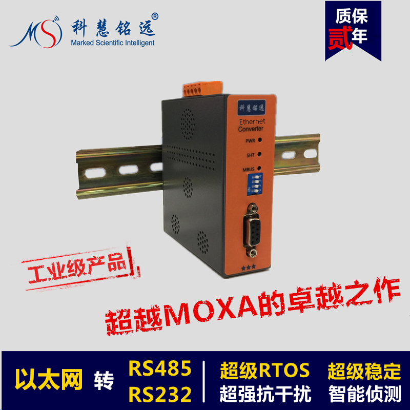 Ethernet to Serial Port / Ethernet Port to RS485&RS232/ Serial Port Network Server hightek hk 5110a industrial grade 1 port rs232 485 to 4 port rs485 hub each port with optical isolation 600w thunder protection