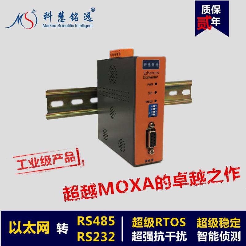 Port Ethernet vers Port série/Port Ethernet vers serveur réseau RS485 et RS232/Port série