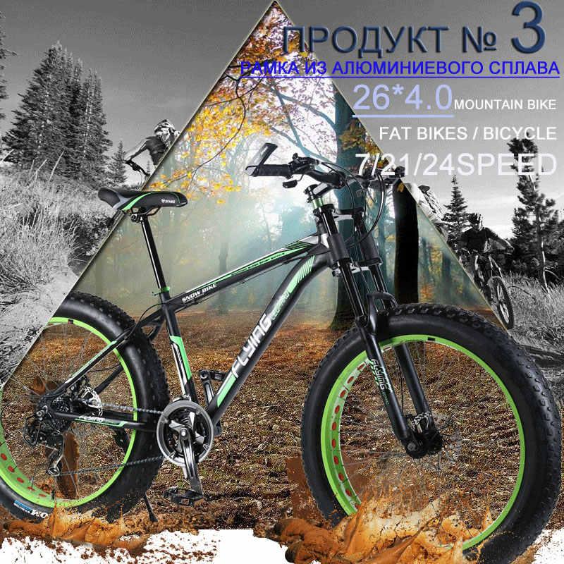Wolf Fang Sepeda 7/21/24 Speed Sepeda Gunung 26*4.0 Lemak Sepeda Bicicleta MTB ROAD sepeda Lipat Pria Wanita Gratis Pengiriman