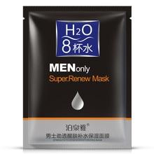 Bioaqua Mens Facial Mask Stick Spring Hydra Oil Control Acne Blackheads Pore Deep Cleansing for Men face mask Skin Care