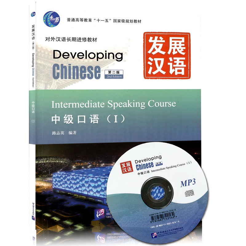 Chinese English Textbook Developing Chinese Intermediate Speaking Course I (with MP3) Learing Chinese character Books learning chinese with me an integrated course book chinese character mandarin textbook