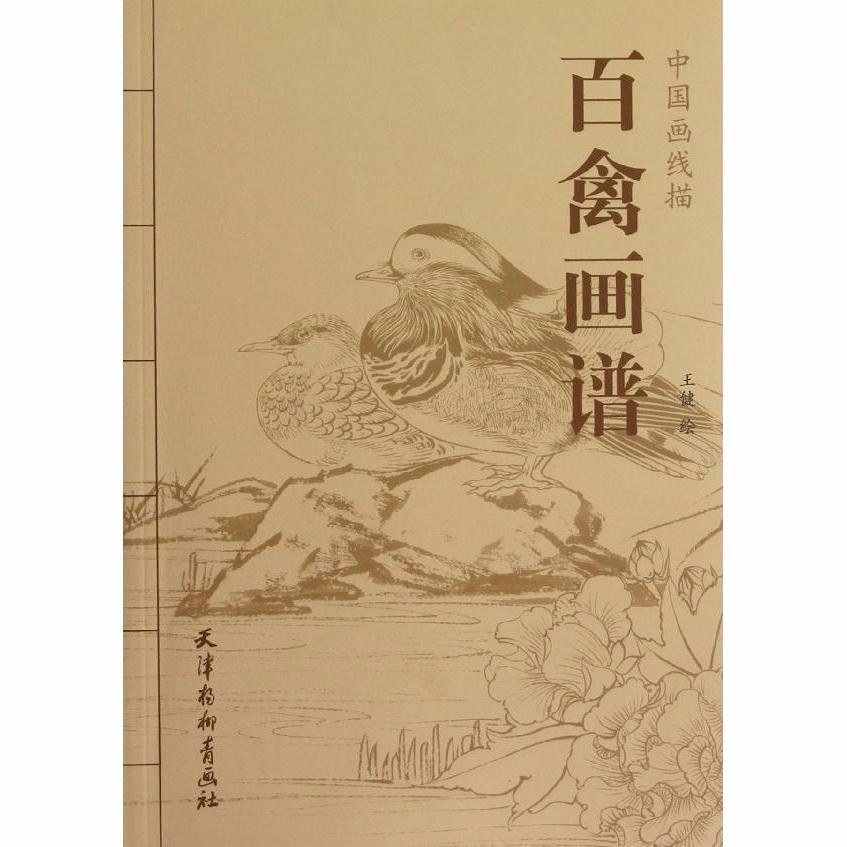 Chinese Painting Book Birds Waterfowl Line Drawing Painting Baimiao Xianmiao 94pages 26*18.5cmChinese Painting Book Birds Waterfowl Line Drawing Painting Baimiao Xianmiao 94pages 26*18.5cm