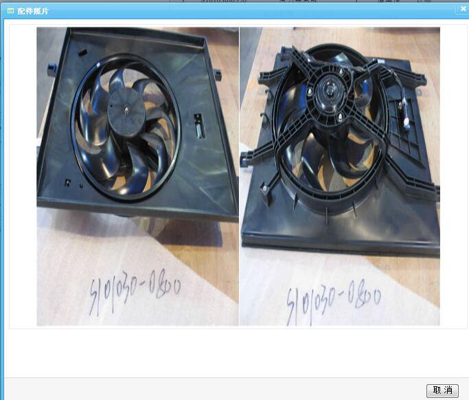 S101030-0800 ventilateur de Radiateur pour CHANA CS35 478Q 1.6L