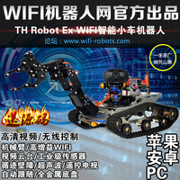 WIFI Smart Car WIFI Robot Kit HD Video Ex Battery Tyrant Andrews Source