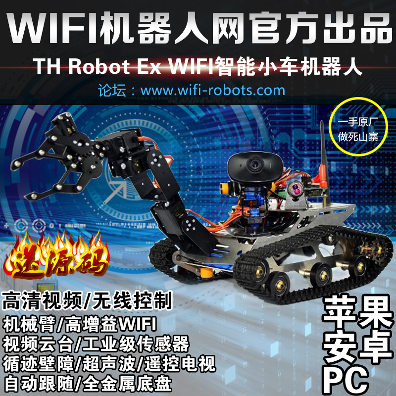 WIFI smart car /WIFI robot kit / HD video / Ex battery / tyrant Andrews source цена и фото