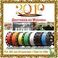 ¡PLA! ¡ABS! Muchos colores YOUSU de filamento plástico para 3d impresora 3d pluma/1 kg 340 m/5 m 20 colores /envío de Moscú