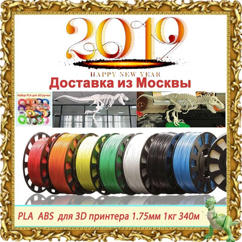 ¡PLA! ¡ABS! Muchos colores YOUSU filamento plástico para impresora 3d pluma 3d/1 kg 340 m/5 m 20 colores /envío desde Moscú