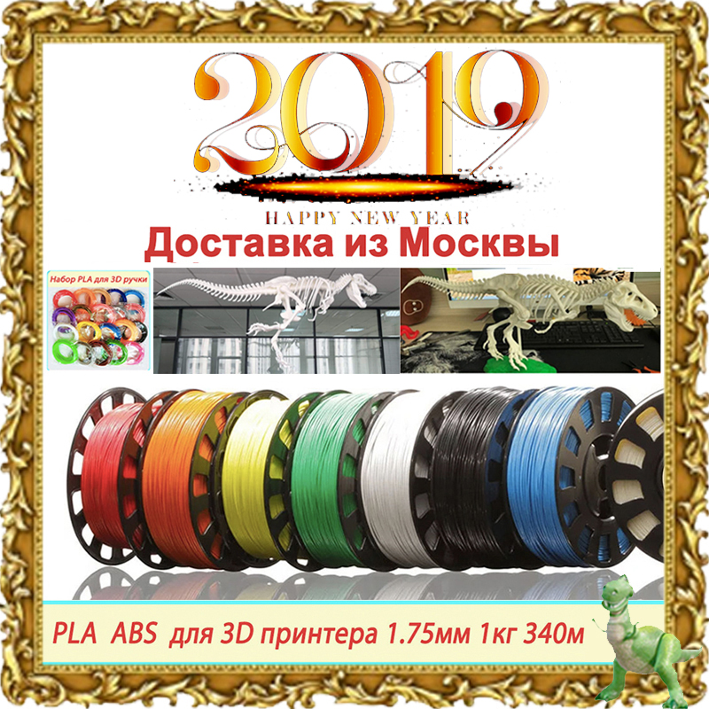 Computer & Office ... Office Electronics ... 32807005722 ... 1 ... PLA !! ABS!! Many colors YOUSU filament plastic for 3d printer 3d pen/ 1kg 340m/5m 20 colors/ shipping from Moscow ...