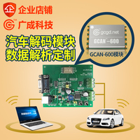Widely Into Technology Car CAN Decode Module OBD CAN Develop CAN Bus Data Parsing Diagnosis CAN