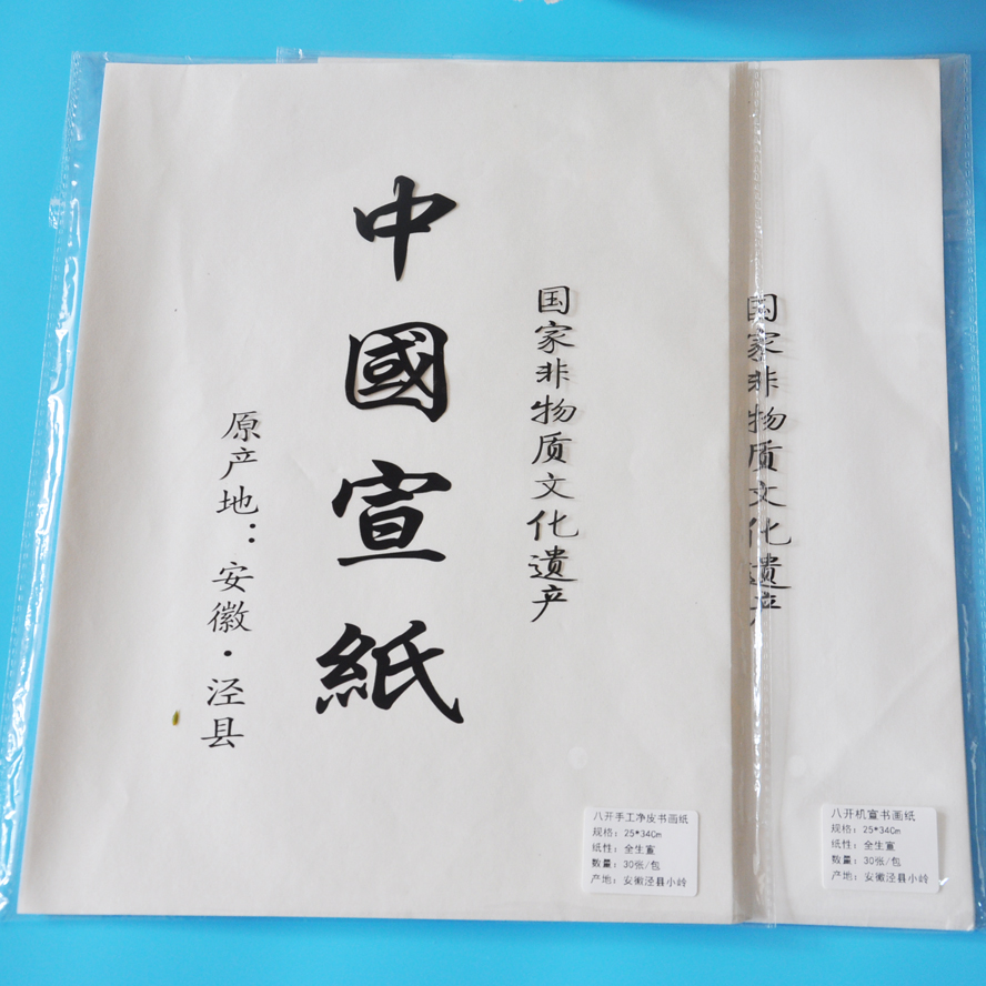 30pcs/pack China Raw Rice Paper Hand-made Xuan Paper Watercolor Ink Painting Calligraphy Paper Art Painting Supplies