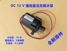 DC12V 15W High Power Mute DC Brushless Pump DC Brushless Pump