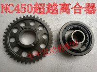 zongshen nc450 450cc engine starting clutch overrunning clutch bse kayo dirt pit bike motorcycle accessories free shipping