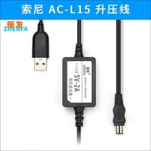 5 فولت USB AC L10 AC L10A AC L10B AC L10C AC L15 AC L15A AC L15B AC L15C محول الطاقة شاحن كابل العرض لسوني