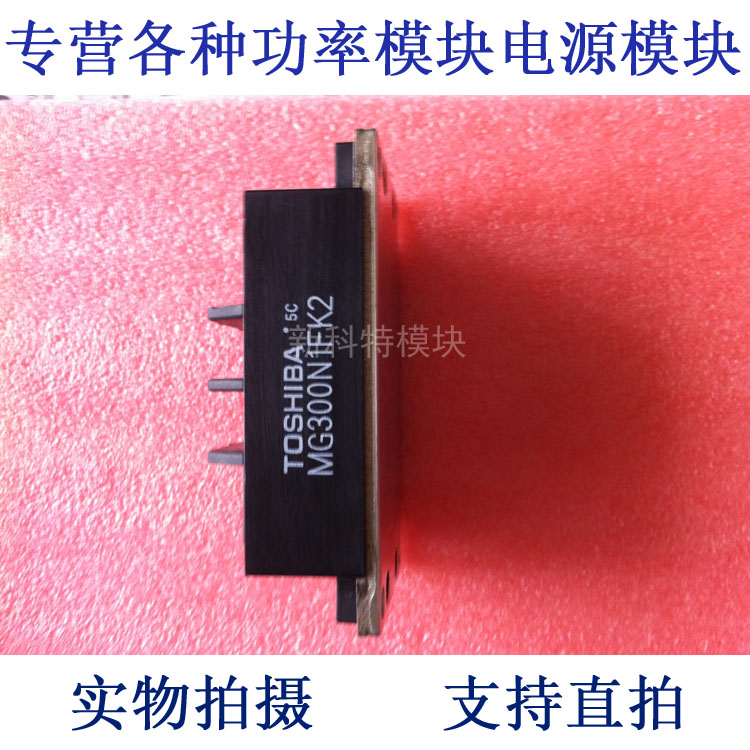 The MG300N1FK2 300A1100V Darlington module the mg300n1fk2 300a1100v darlington module