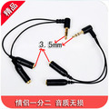 Original audio cable adapter 3.5 earphones speaker adapters 1 2 lovers earphones a minute second line