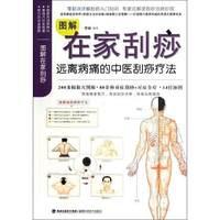 가정용 Gua Sha Treatment (중국어 판)