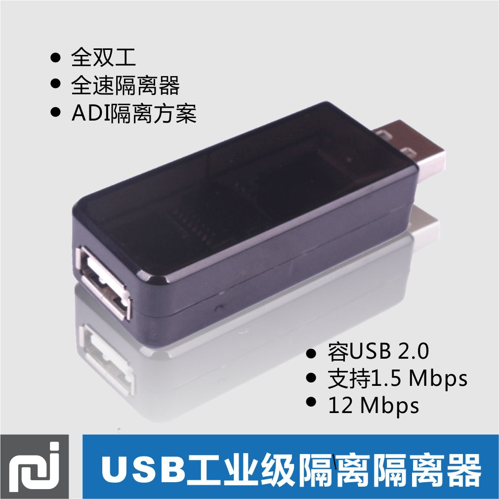USB Isolation / Digital Isolator / Isolated USB to USB/ Signal Power Audio Isolation