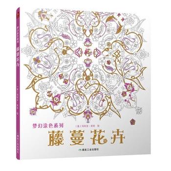 98 páginas Cirrus vid flores libro para colorear para niños adultos ...