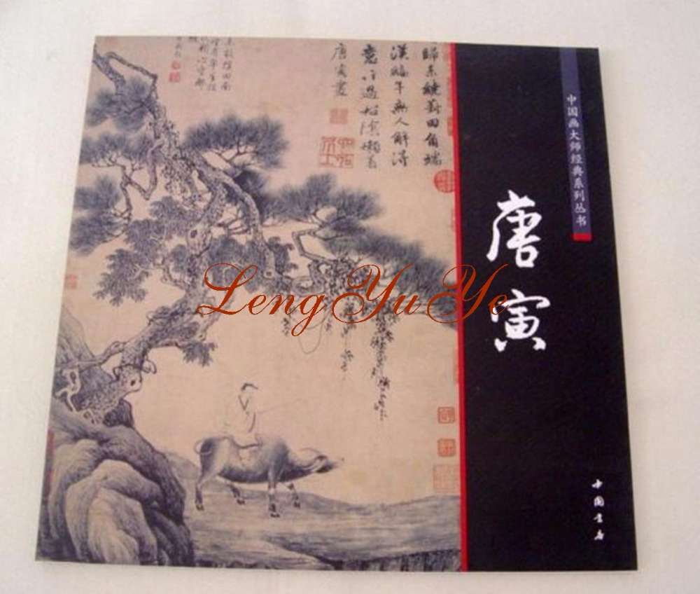 Chinese Brush Ink Art Painting Sumi-e Tang Yin BOHU XieYI Landscape Tree Book 30x42cm personalize wedding tree guest book alternative wedding tree fingerprint guestbook thumbprint books get 6 ink pads free