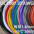 Tinned copper 22AWG electric wire , UL1007 PVC insulated wire, Electric cable, Electrical and electronic equipment internal line