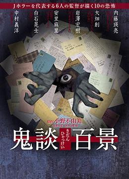 《鬼谈百景》2016年日本恐怖电影在线观看