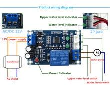 XH M203 полностью автоматический контроллер уровня воды, модуль переключателя насоса, реле переменного/постоянного тока 12 В, 24 августа, Прямая поставка