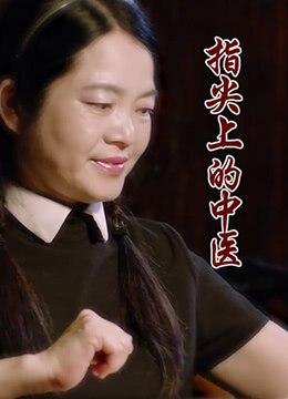 《指尖上的中医》2014年中国大陆剧情电影在线观看