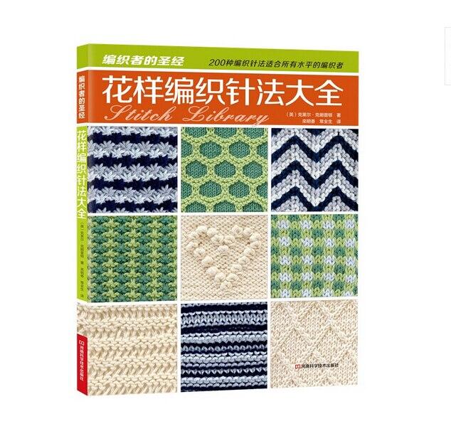 Alle arten von strickmuster buch (Praktische knitting werkzeug buch ...