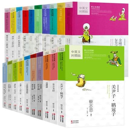 20 adet İki Dilli Tsai comic Chung Cai Zhizhong erkek komik karikatür kitap: batı'ya yolculuk. Laozi said Zhuang Zi Tarihi Kayıt