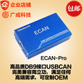 S CAN Bus Analyzer USB-CAN perfectly compatible with ZLG USBCAN CANopen