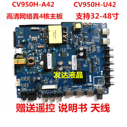 Authentic original brand new CV950H-U42 model quad-core Android smart WiFi LCD TV motherboard