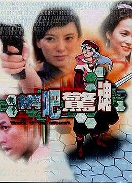 《网吧惊魂》2003年香港剧情,悬疑,惊悚电影在线观看