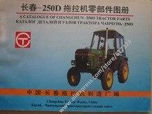 Manual o catálogo para JINMA tractor marca china, TAISHA, Foton, Weituo, Shenniu, Fengshou etc, también antigua colección