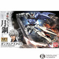 OHS Bandai HG Iron-Blooded Orphans 019 1/144 Gundam Astaroth Mobile Suit Assembly Model Kits
