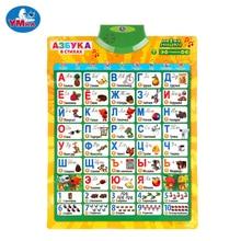 Говорящий плакат Умка 249548 «Азбука Ми-ми-мишек»
