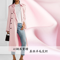 40momme Thick Light Pink Wool And Silk Satin Interweaved Autunmn And Winter Windcoat Clothes DIY Fabrics