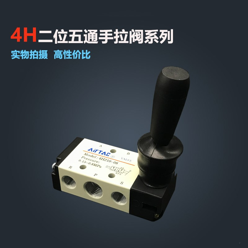 4H210-08 5/2 Way Manual Lever Actuator Pneumatic Hand Pull Valve цена