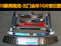 High Quality Stainless Steel Scuff Plate Door Sill And Rear Bumper Protector Sill For SKODA KAROQ