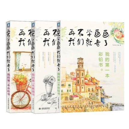 3pcs/set Learn Watercolor Color Pen Pencil Painting Before Old : My First Watercolor Pen Book