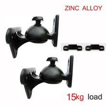 (1pcs) universal DL-GU9 Load 15kg 33lbs zinc strong rotate tilt swivel full motion surround SPEAKER WALL holder mount support