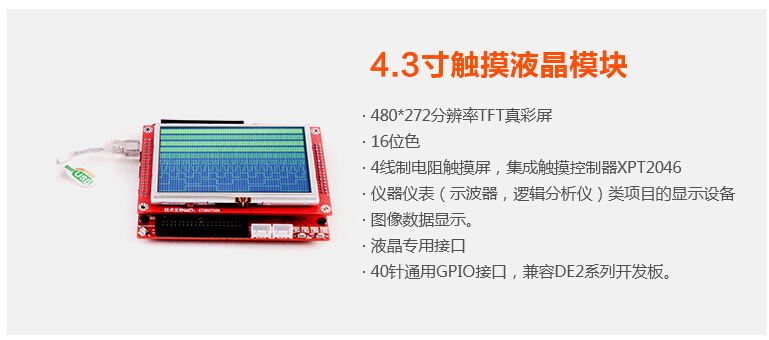 FPGA development board supporting 4.3 inch touch LCD module, RGB interface, FPGA direct drive an incremental graft parsing based program development environment