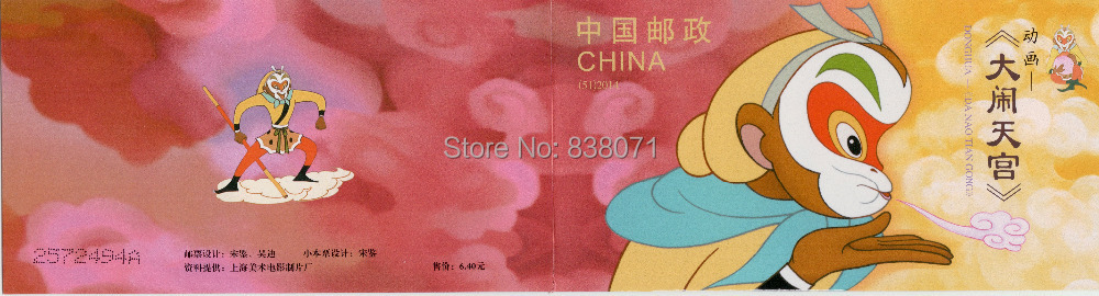 The 2014-11 journey to the west The heaven Animation stamps This small straight ticket discount spot violet ugrat ways to heaven colonization of mars i
