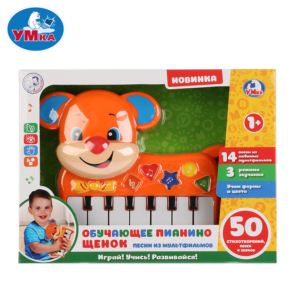 Toy Musical Instrument UMKA 273006 educational toys interactive piano microphone children cartoon songs  multi-functional цена и фото